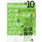 新品本/Windows10・メール・インターネット・ワード・エクセル・パワーポイント必須の操作がまとめてわかる本