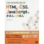新品本/これからWebをはじめる人のHTML & CSS、JavaScriptのきほんのきほん たにぐちまこと/著