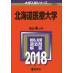 新品本/北海道医療大学 2018年版