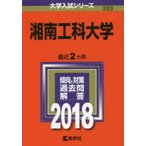 新品本/湘南工科大学 2018年版