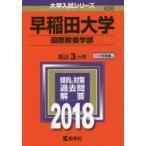 新品本/早稲田大学 国際教養学部 2018年版