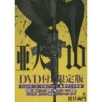 新品本/亜人  10 DVD付き限定版 桜井 画門 著