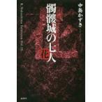 新品本/髑髏城の七人 花 中島かずき/著