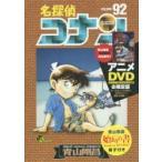 新品本/名探偵コナン  92 DVD付き限定版 青山 剛昌 著