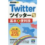 新品本/Twitterツイッター基本&便利技 リンクアップ/著