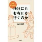 新品本/なぜ日本人は神社にもお寺にも行くのか 島田裕巳/著
