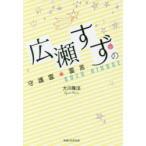新品本/広瀬すずの守護霊★霊言 大川隆法/著