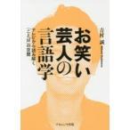 新品本/お笑い芸人の言語学 テレビから読み解く「ことば」の空間 吉村誠/著