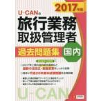 U-CANの国内旅行業務取扱管理者過去問題集  2017年版  自由国民社 ユーキャン旅行業務取扱管理者試験研究会