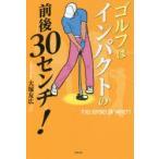 新品本/ゴルフはインパクトの前後30センチ! 大塚友広/著