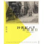新品本/19世紀パリ時間旅行 失われた街を求めて 鹿島茂/著