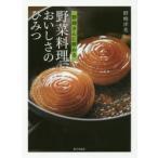 新品本/野崎さんに教わる野菜料理おいしさのひみつ 野崎洋光/著