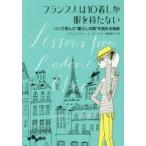 """フランス人は10着しか服を持たない パリで学んだ""""暮らしの質""""を高める秘訣 ジェニファー・L・スコット/著 神崎朗子/訳"""