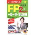 新品本/これだけ覚えるFP技能士2級AFP一問一答+要点整理 '17→'18年版 家計の総合相談センター/著