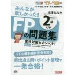 新品本/みんなが欲しかった!FPの問題集2級AFP '17-'18年版 滝澤ななみ/著