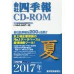 新品本/CD-ROM 会社四季報 2017夏