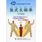新品本/氣式太極拳〈十五式〉 五臓六腑の機能を高める!中国氣功と太極拳を融合した新健康法! スローDVDを見ながら誰でもできる 張玉松/著