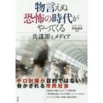 新品本/物言えぬ恐怖の時代がやってくる 共謀罪とメディア 田島泰彦/編著