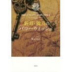 新品本/新月・満月のパワーウィッシュ Keiko的宇宙にエコヒイキされる願いの書き方 Keiko/著
