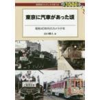 新品本/東京に汽車があった頃 昭和40年代のカメラ少年 山口雅人/著