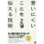 新品本/言いにくいことを伝える技術 大野萌子/著
