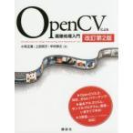 新品本/OpenCVによる画像処理入門 小枝正直/著 上田悦子/著 中村恭之/著