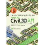 新品本/これからCIMをはじめる人のためのAutoCAD Civil 3D入門 芳賀百合/著 福地良彦/監修