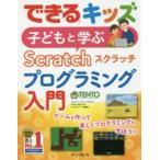 新品本/子どもと学ぶScratchプログラミング入門 竹林