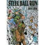新品本/STEEL BALL RUN ジョジョの奇妙な冒険 Part7 9 荒木飛呂彦/著