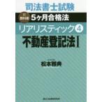 新品本/司法書士試験新教科書5ケ月合格法リアリスティック 4 松本雅典/著
