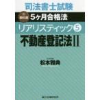 新品本/司法書士試験新教科書5ケ月合格法リアリスティック 5 松本雅典/著