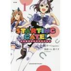 新品本/STARTING GATE! ウマ娘プリティーダービー 1 Cygames/原作 S.濃すぎ/漫画