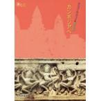 アンコール ワットと癒しの旅 カンボジアへ  旅のヒントBOOK