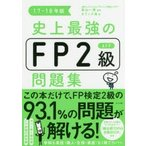新品本/史上最強のFP2級AFP問題集 17-18年版 高山一恵/監修 オフィス海/著