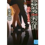 新品本/悪徳(ブラック)探偵 〔3〕 忖度したいの 安達瑶/著