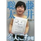 新品本/藤井聡太 名人をこす少年 津江章二/著