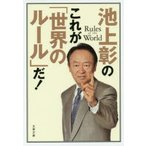 新品本/池上彰のこれが「世界のルール」だ! 池上彰/著
