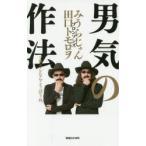 新品本/男気の作法 ブロンソンならこう言うね。 みうらじゅん/著 田口トモロヲ/著