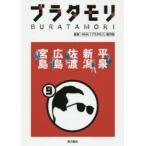 新品本/ブラタモリ 9 NHK「ブラタモリ」制作班/監修