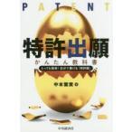 新品本/特許出願かんたん教科書 とっても簡単!自分で書ける「特許願」 中本繁実/著