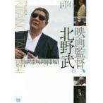 新品本/映画監督、北野武。 フィルムアート社/編