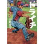 新品本/ドライチ プロ野球人生『選択の明暗』 田崎健太/著