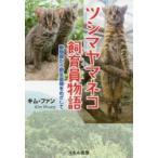 新品本/ツシマヤマネコ飼育員物語 動物園から野生復帰をめざして キムファン/著