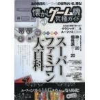 懐かしゲーム機究極ガイド VOL.1 総力特集 スーパーファミコン大百科