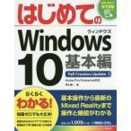 新品本/はじめてのWindows10 基本編 戸内順一/著