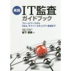 新品本/実践IT監査ガイドブック フレームワークからD&A,サイバーセキュリティ監査まで 岩下廣美/著