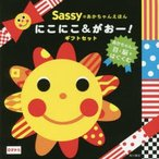Sassyあかちゃんえほん にこにこ&がおー!ギフトセット 2巻セット Sassy DADWAY/ほか監修