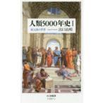 新品本/人類5000年史 1 出口治明/著