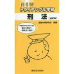 NEWトライアングル学習刑法 受験対策研究会/編著