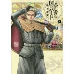 ふしぎの国のバード 4巻  ハルタコミックス